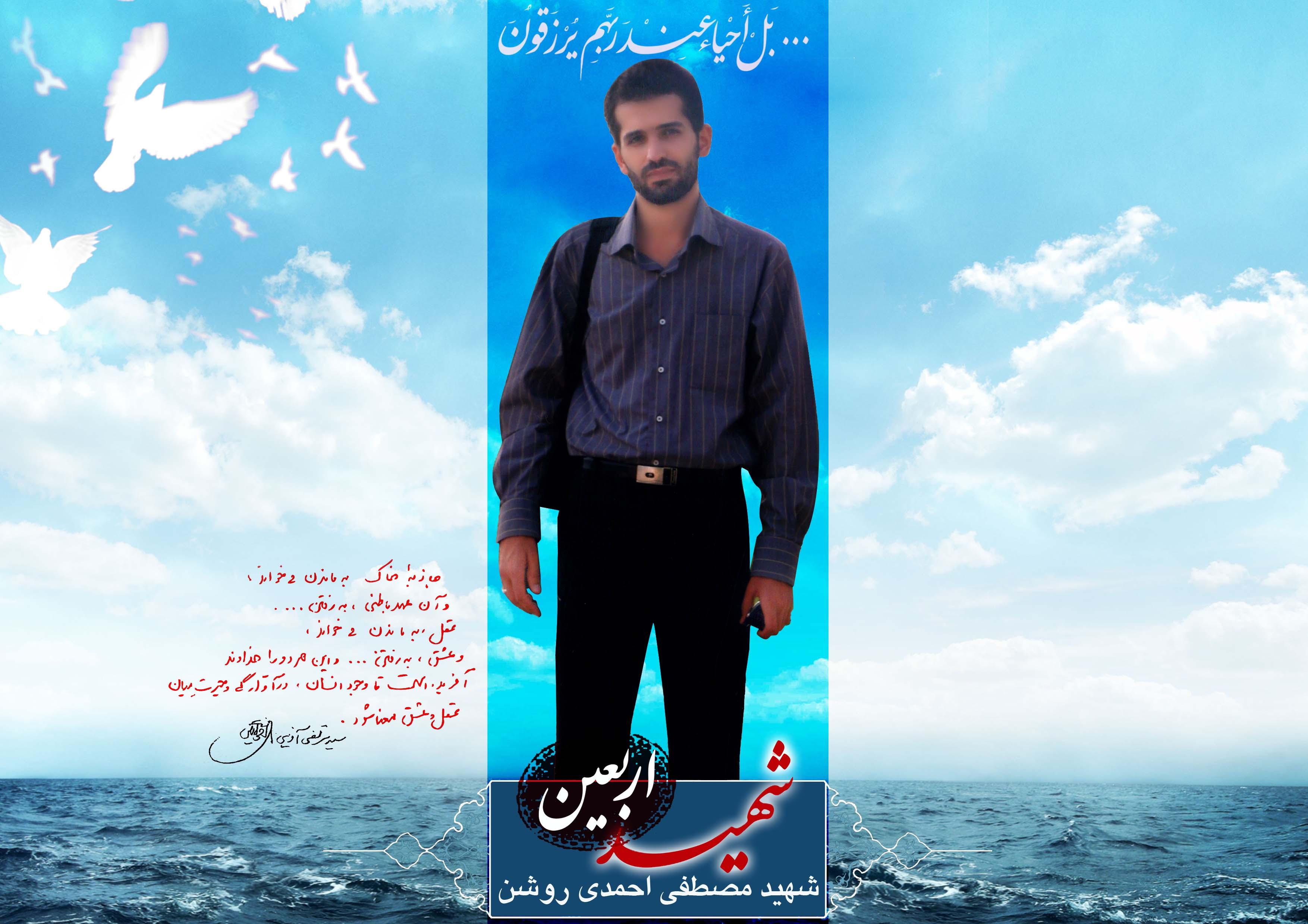http://ghrostampour.persiangig.com/image/shahid5.JPG
